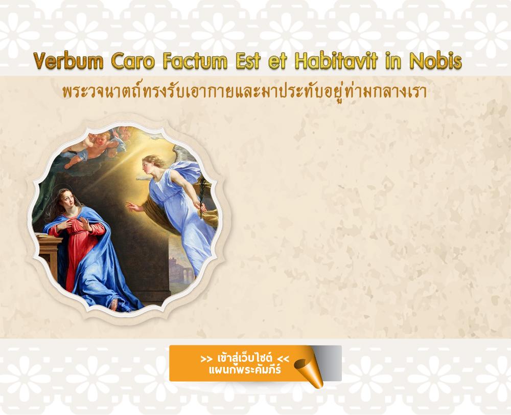 แผนกพระคัมภีร์อัครสังฆมณฑลกรุงเทพ